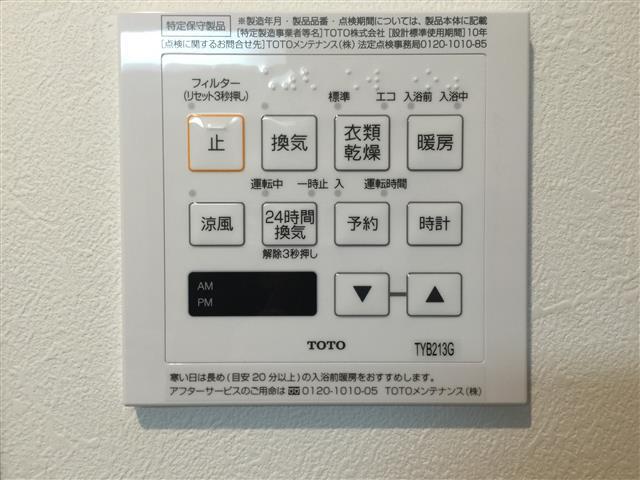 ルカディア経堂 給湯乾燥機スイッチ