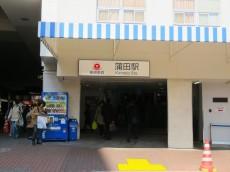 西蒲田スカイハイツ 蒲田駅