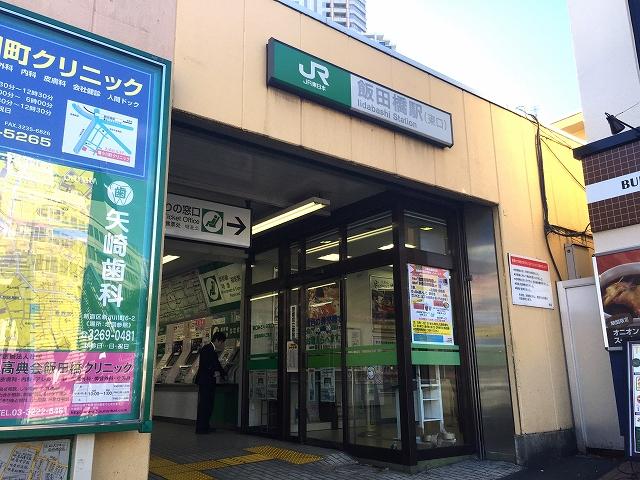 ハイネス小石川 飯田橋駅