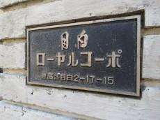 目白ローヤルコーポ 館銘板