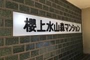 桜上水山森マンション 館名表記
