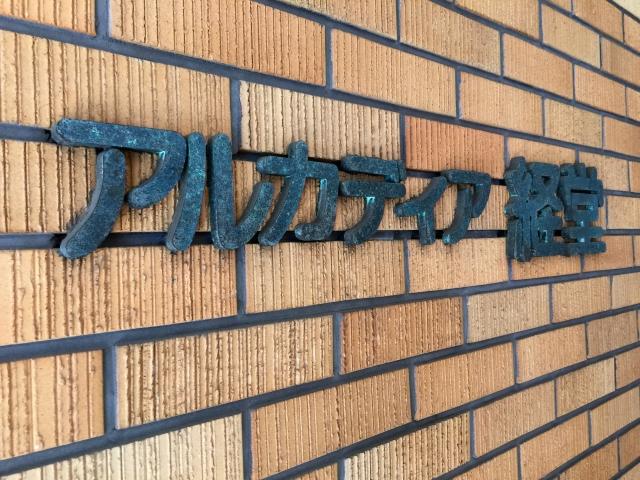 アルカディア経堂 エントランス館名表記