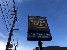 ライオンズマンション上北沢502号室 八幡山駅周辺 (16)