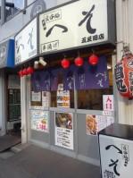 ダイアパレス西五反田 五反田の飲食店