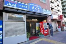 日興パレス大森 1階店舗
