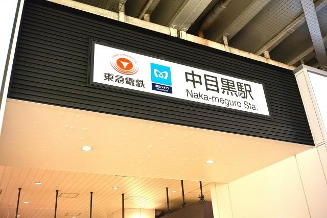 サンロイヤル東山 中目黒駅