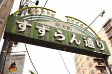 明大前フラワーマンション 商店街