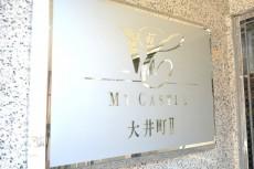 マイキャッスル大井町Ⅱ 館銘板