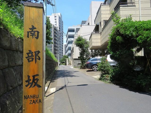 赤坂南部坂ハイツ 南部坂