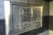 ライオンズマンション小石川植物園 館名板