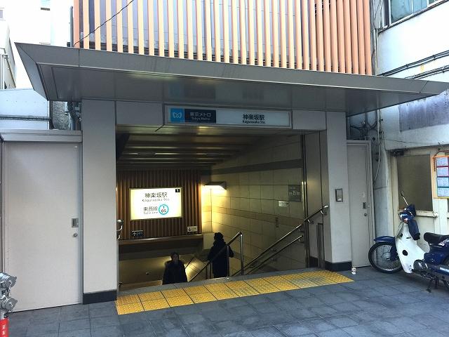 グリーンキャピタル神楽坂 神楽坂駅