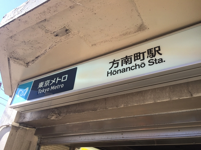 中野方南町グランドハイツ 方南町駅