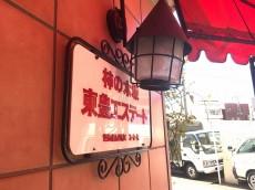 柿の木坂東豊エステート 館名板