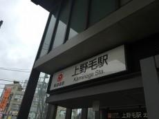 コートハウス上野毛 上野毛駅