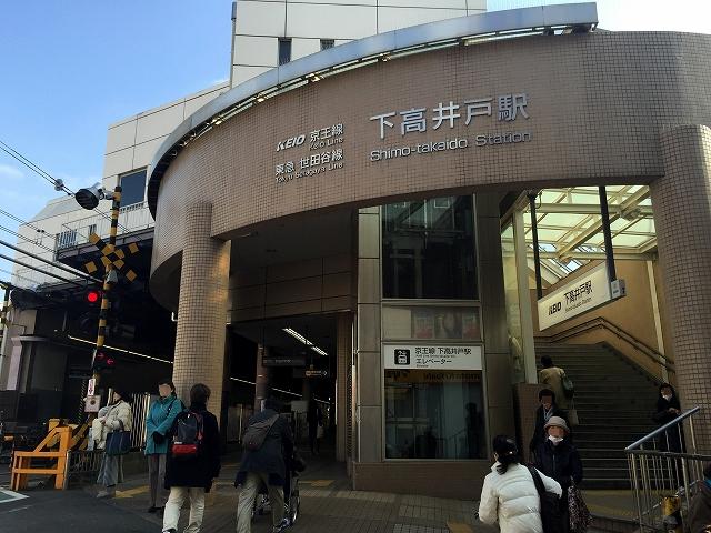 ガーデンコート世田谷赤堤 下高井戸駅