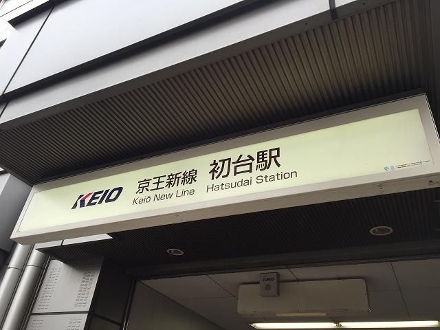 ライオンズマンション初台 初台駅