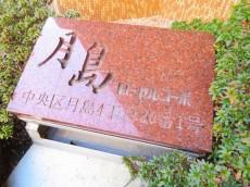 月島ローヤルコーポ 館銘板