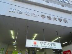 フォルスコート学芸大学 学芸大学駅