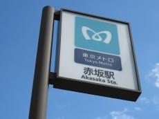パークコート赤坂ザタワー 赤坂駅