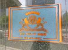 モアグランデ浜松町 館銘板