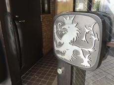 ライオンズマンション碑文谷第2 エントランスドア
