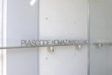 ピアースコード駒沢大学 館名オブジェ