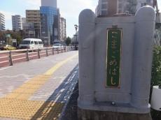 フィース駒込六義園 本郷通り