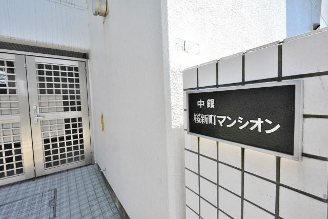 中銀桜新町マンシオン 館銘板