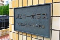 駒込コーポラス 館銘板