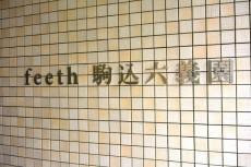 フィース駒込六義園 館名オブジェ