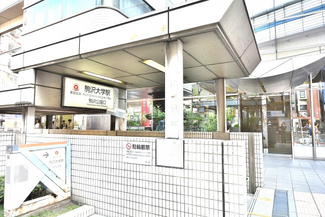 駒沢オリンピックマンション 駅