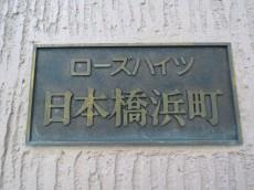 ローズハイツ日本橋浜町 館銘板
