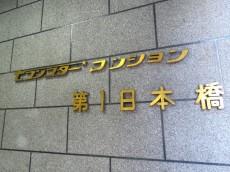 セブンスターマンション第一日本橋 館名表示