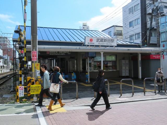 東急ドエルアルス矢口 武蔵新田駅