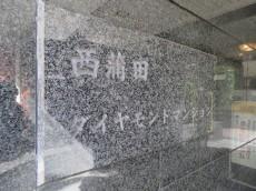 西蒲田ダイヤモンドマンション 館銘板