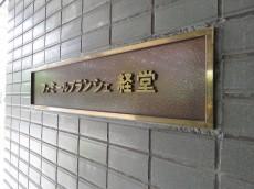 ファミールプランシェ経堂 館銘板