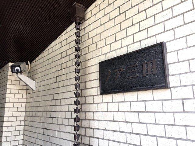 ノア三田 (5) 館名板
