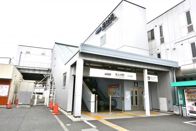 ルピナス桜上水 駅