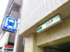 コンフォラス千石 千石駅