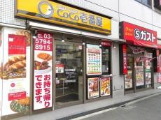 祐天寺ニュースカイマンション 駅周辺店舗