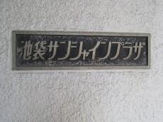 池袋サンシャインプラザ 館銘板
