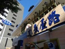 エクセル旗の台 向かいの飲食店