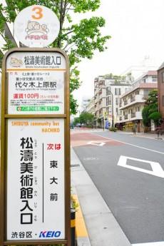松濤アパートメント_周辺