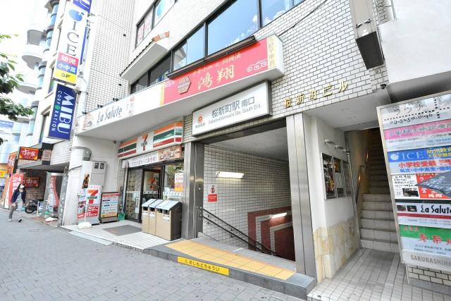 クレール桜新町 駅