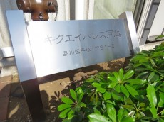 キクエイパレス戸越 館銘板
