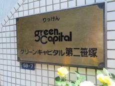 グリーンキャピタル第二笹塚 館銘板