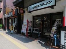 グリーンキャピタル第二笹塚 1F店舗