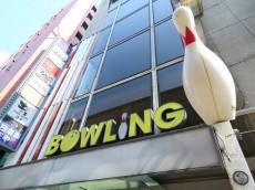 グリーンキャピタル第二笹塚 ボウリング場
