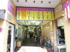 グリーンキャピタル第二笹塚 十号通り商店街