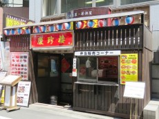 トーア芝ガーデン 周辺の飲食店